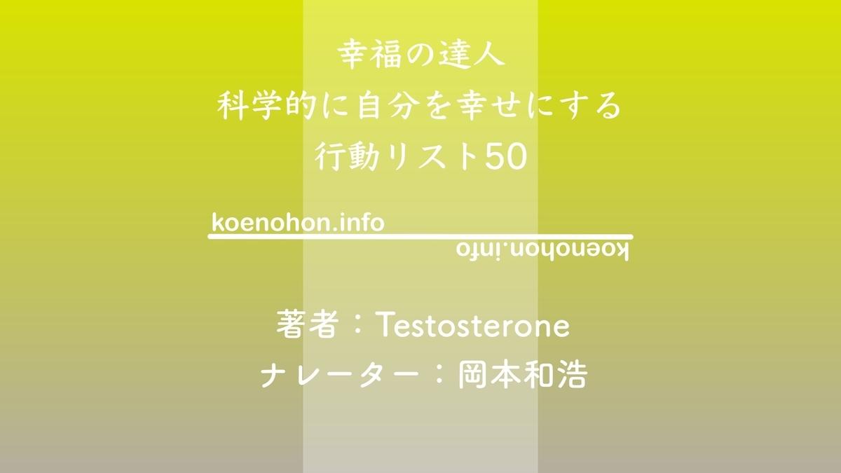 f:id:koenohon:20210916101912j:plain