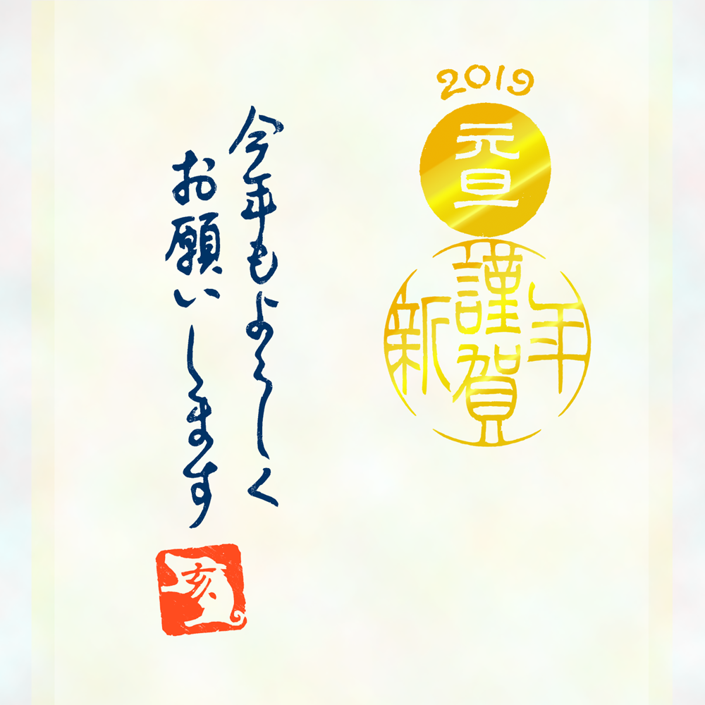 f:id:kofude:20190101145027p:plain