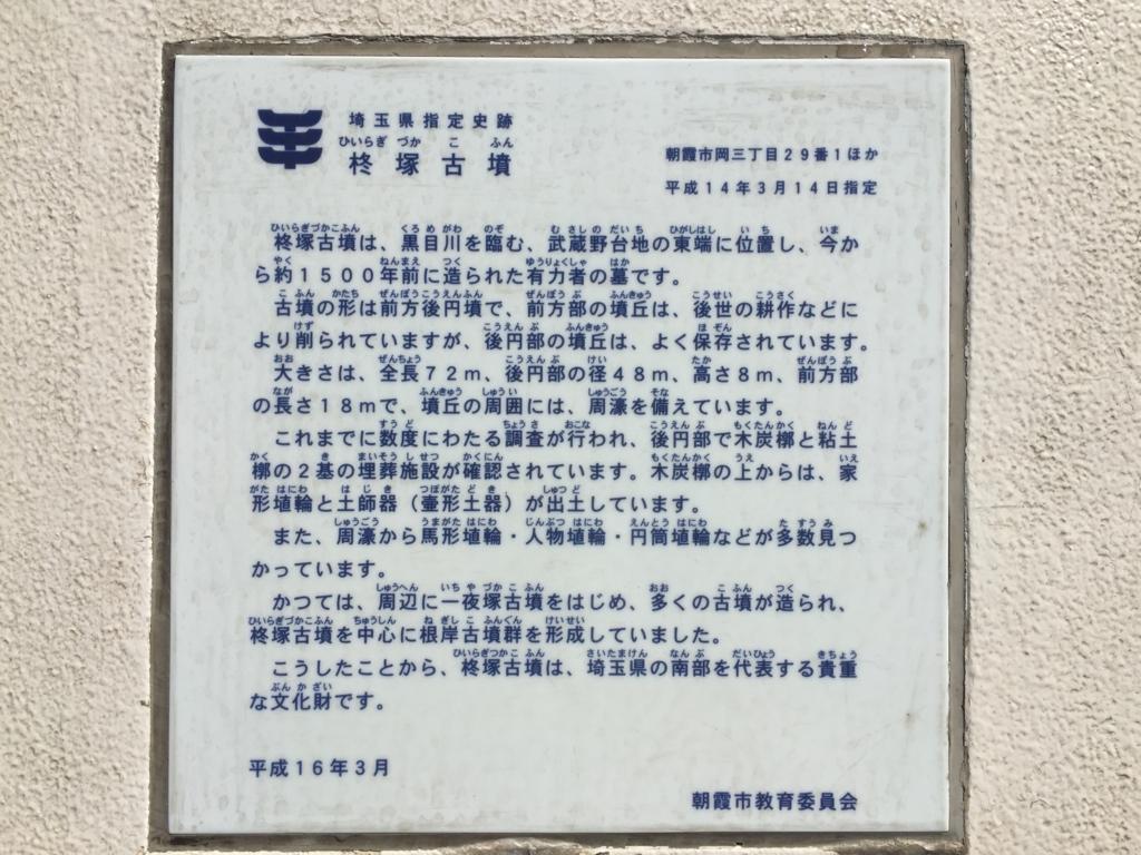 f:id:kofunmeguri:20170307130523j:plain