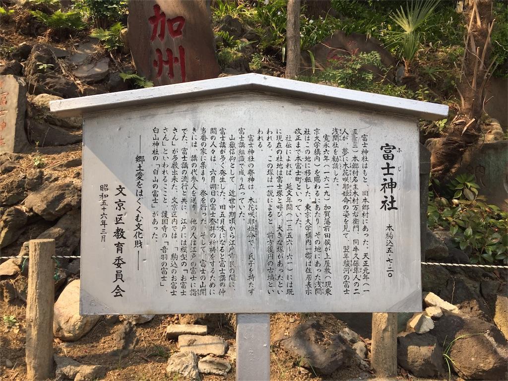 f:id:kofunmeguri:20170319165649j:image