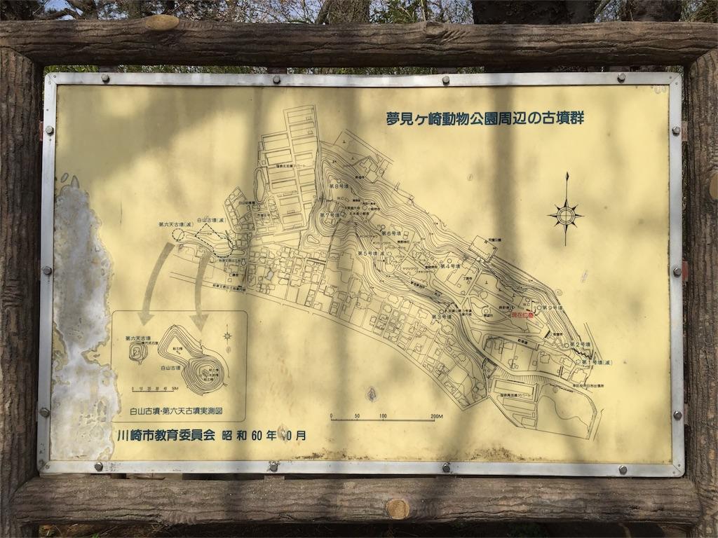 f:id:kofunmeguri:20170405194459j:image