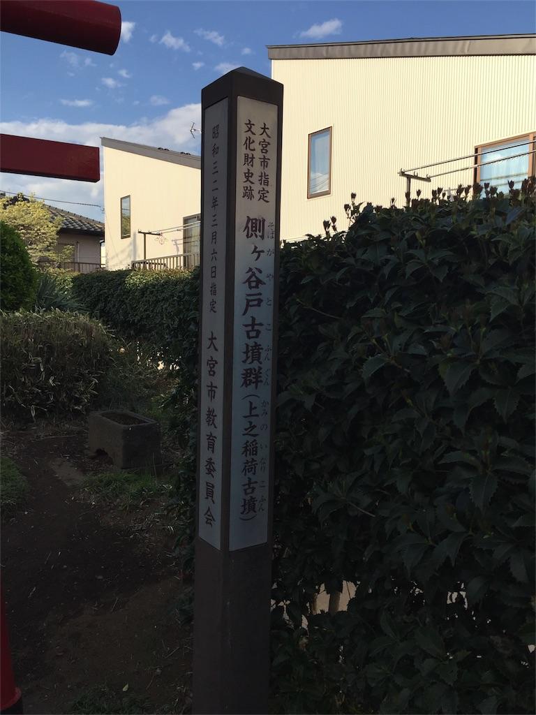 f:id:kofunmeguri:20170415204024j:image