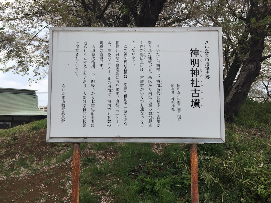f:id:kofunmeguri:20170416231959j:image