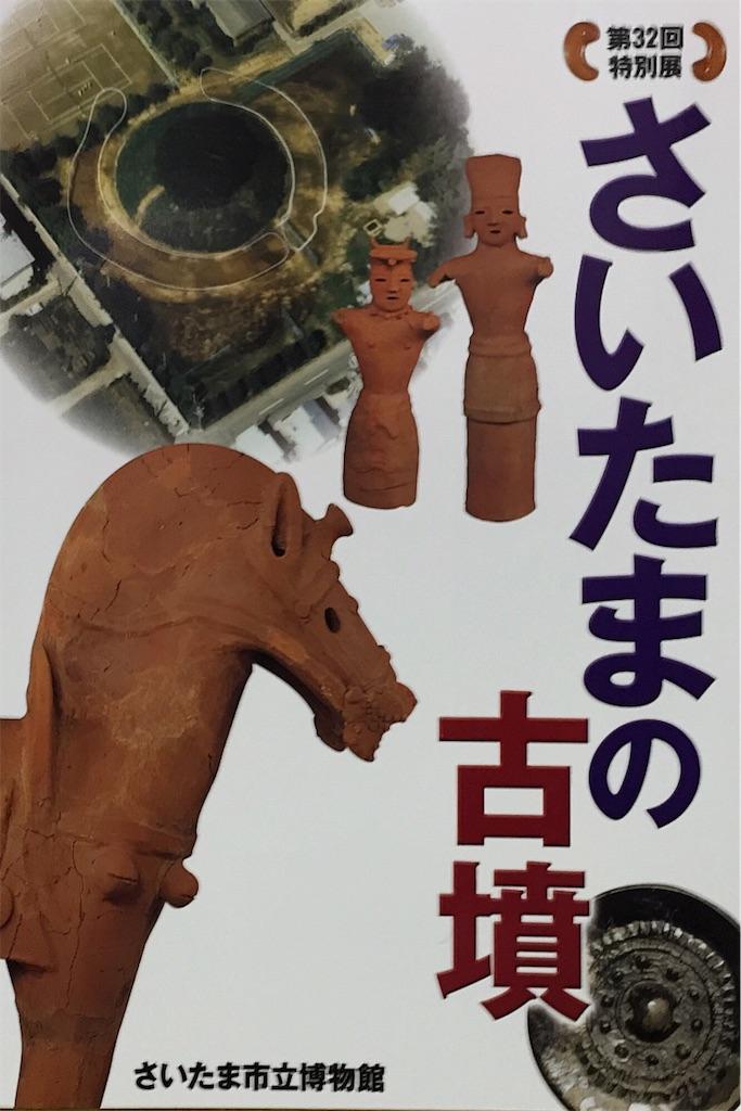 f:id:kofunmeguri:20170417204859j:image