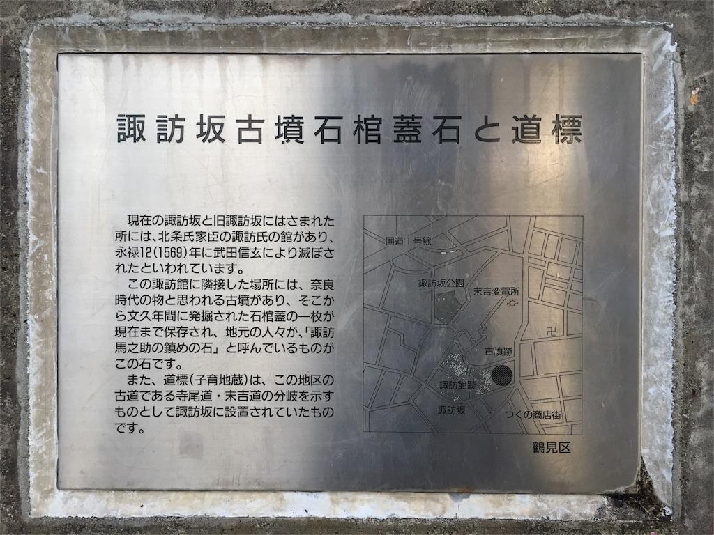 f:id:kofunmeguri:20170419182806j:image