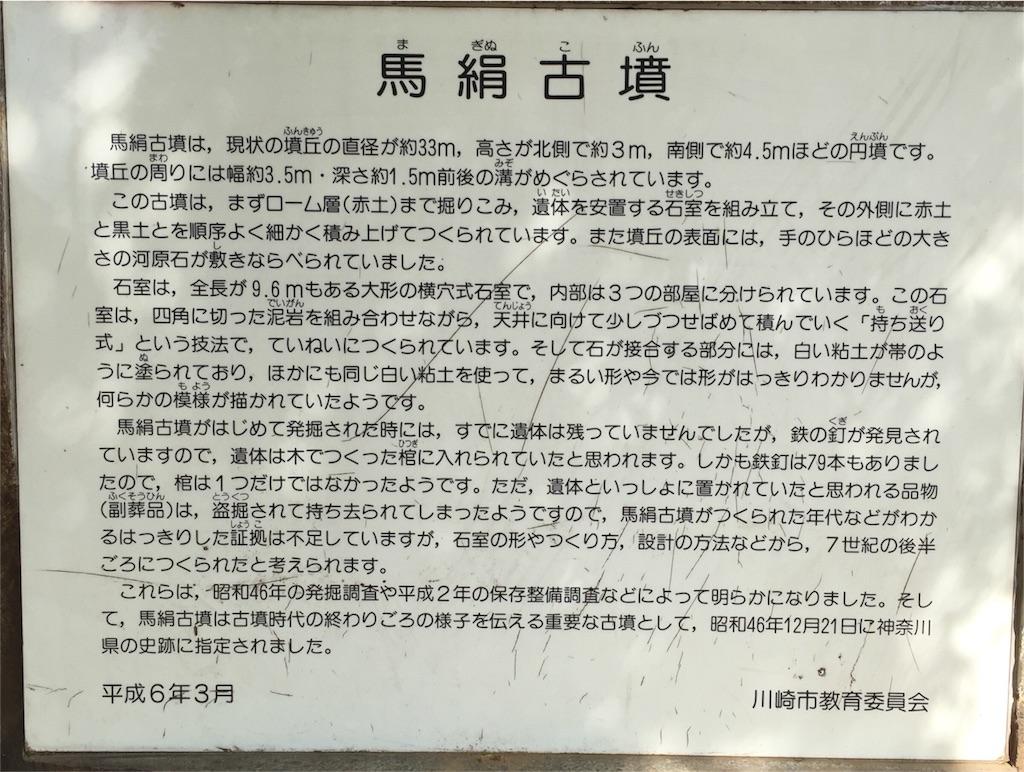 f:id:kofunmeguri:20170503204237j:image