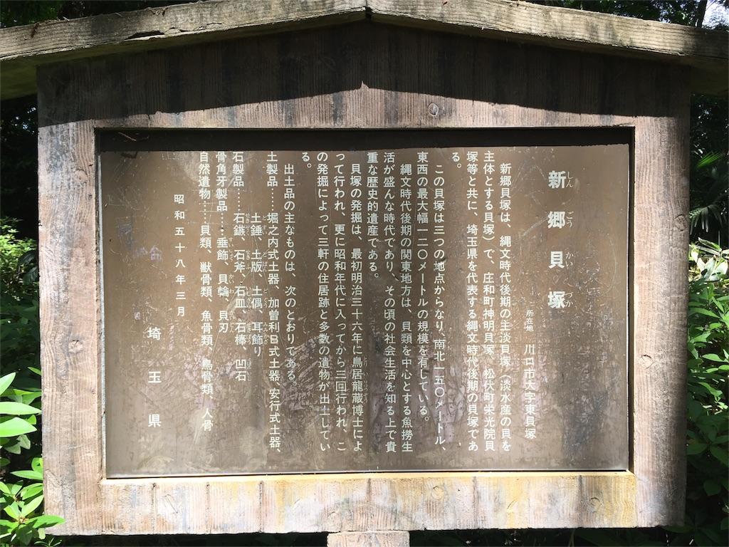 f:id:kofunmeguri:20170505213923j:image