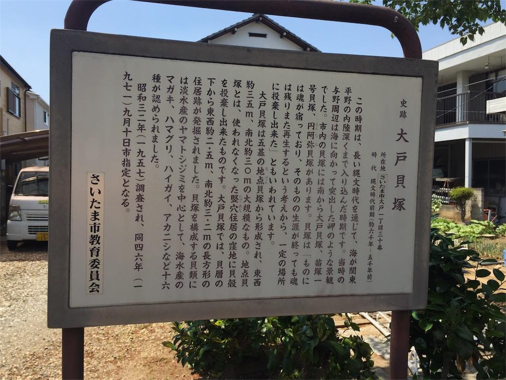 f:id:kofunmeguri:20170505220724j:image