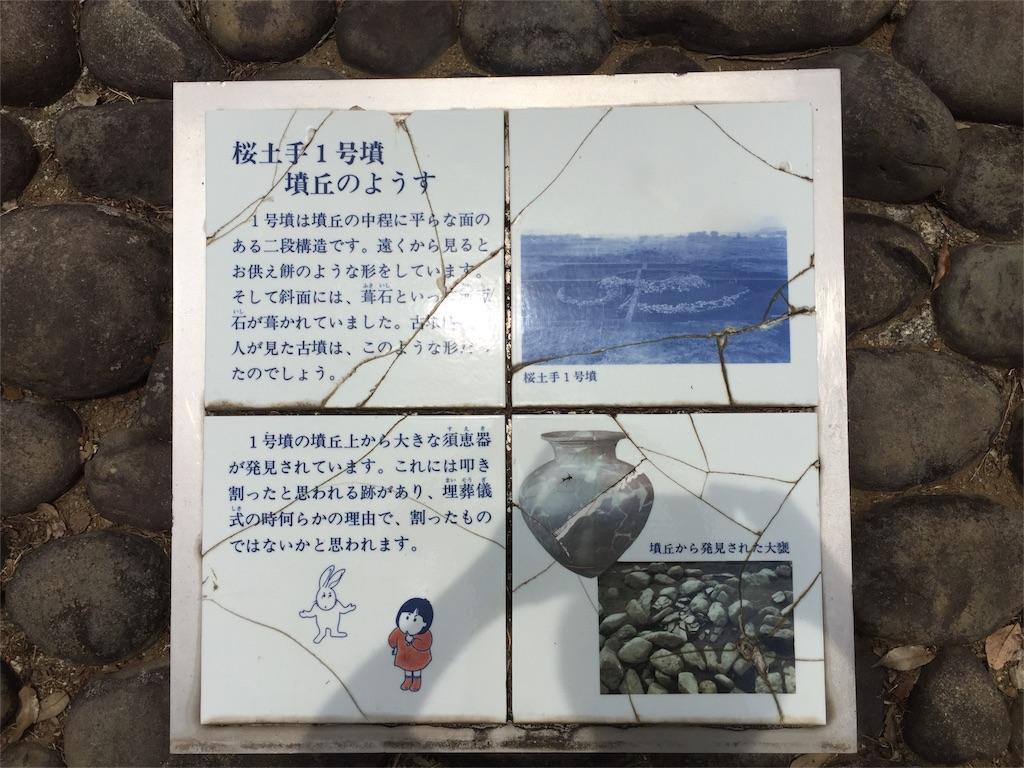 f:id:kofunmeguri:20170610202101j:image