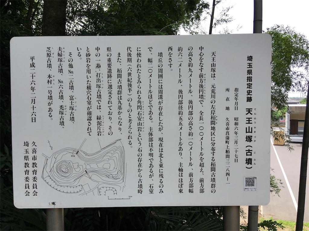 f:id:kofunmeguri:20170729203316j:image