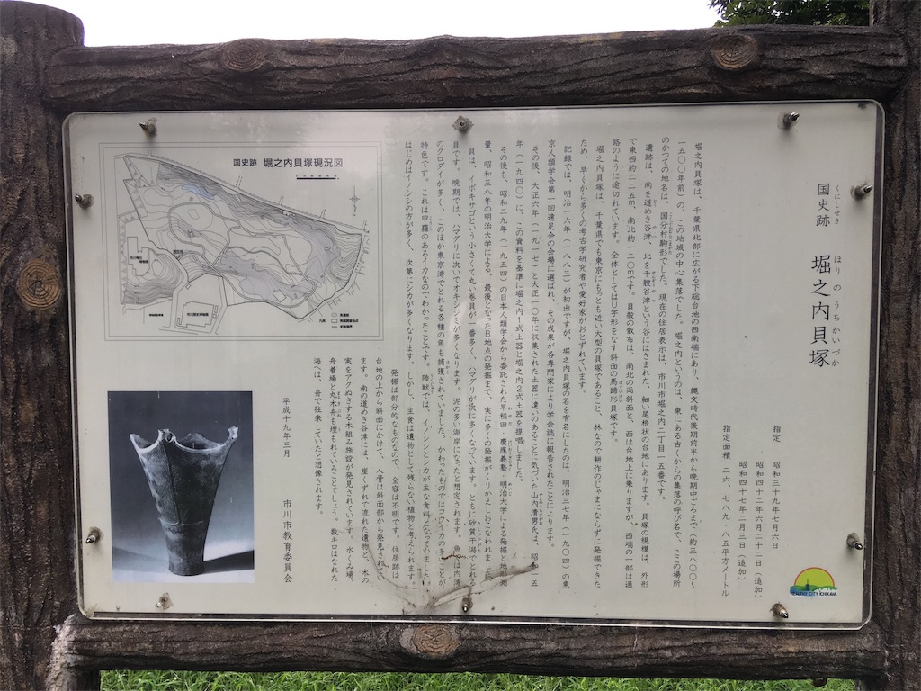 f:id:kofunmeguri:20170815141058j:image