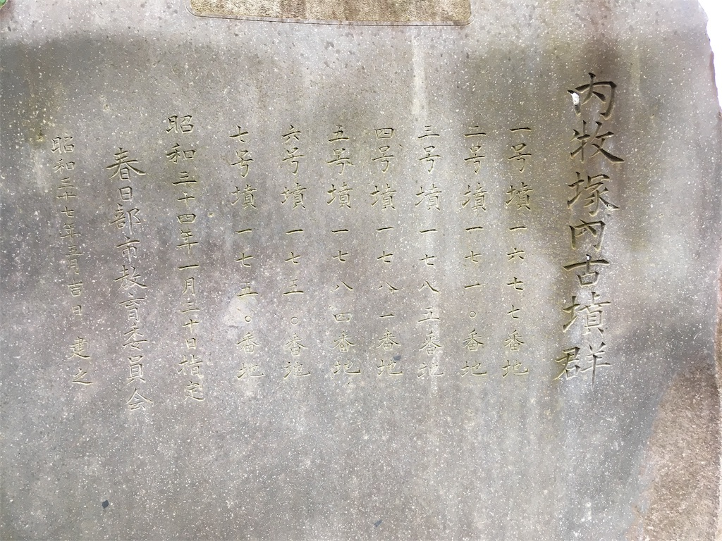 f:id:kofunmeguri:20170816180527j:image