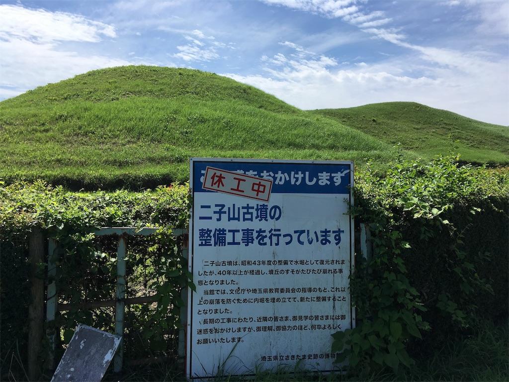 f:id:kofunmeguri:20170910192552j:image