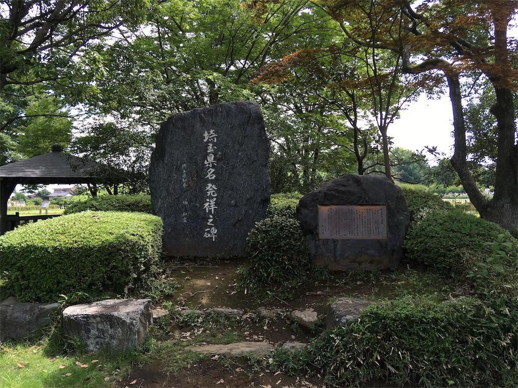 f:id:kofunmeguri:20170910201129j:image