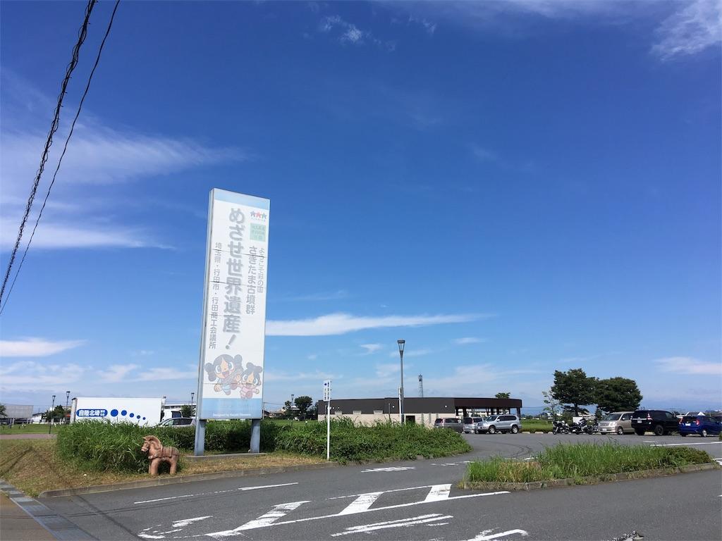 f:id:kofunmeguri:20170910201328j:image