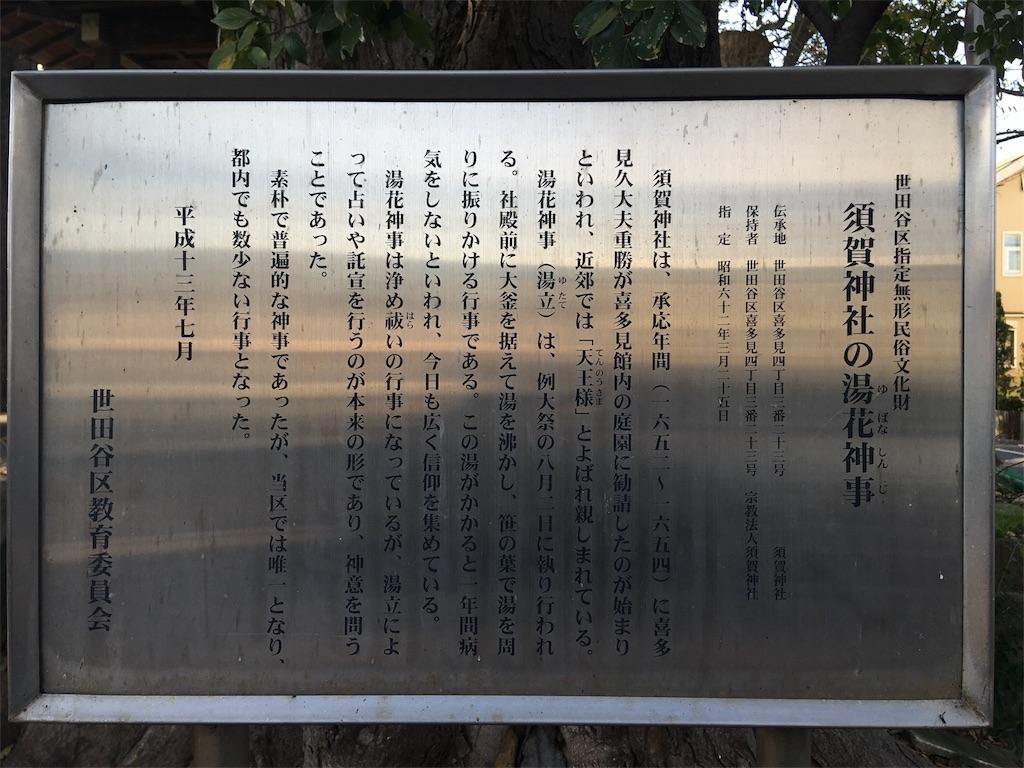 f:id:kofunmeguri:20171117204923j:image