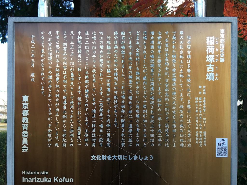 f:id:kofunmeguri:20171201193857j:image