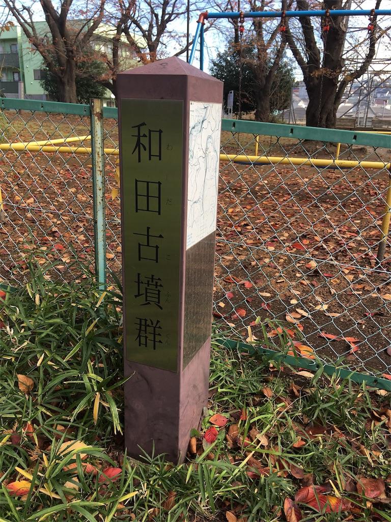 f:id:kofunmeguri:20171201194423j:image