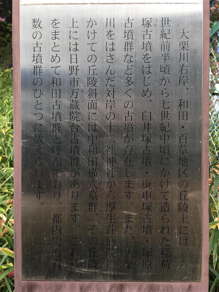 f:id:kofunmeguri:20171201194755j:image