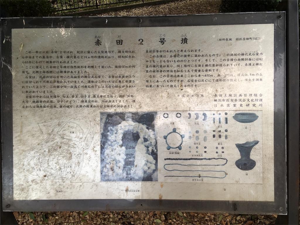 f:id:kofunmeguri:20171217112051j:image