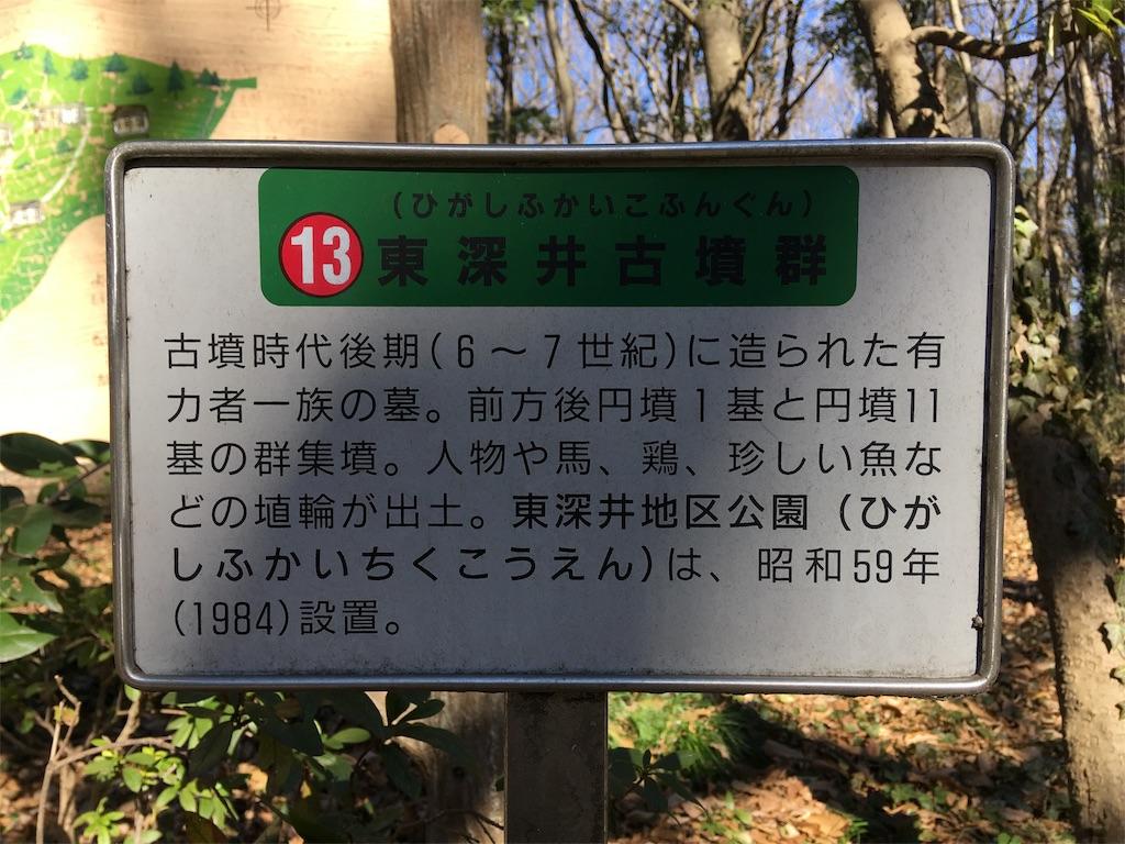 f:id:kofunmeguri:20180114211222j:image