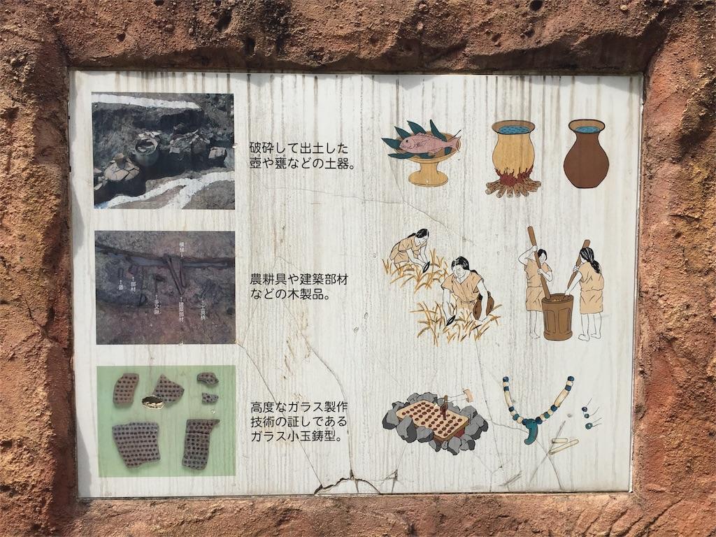 f:id:kofunmeguri:20180122183159j:image