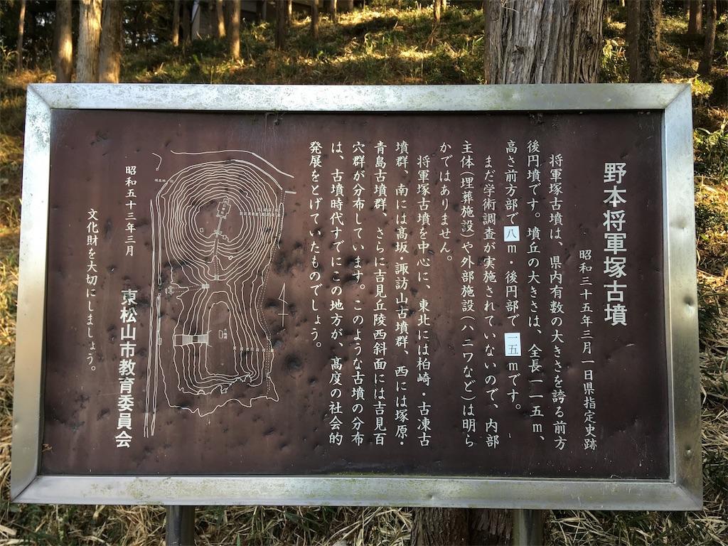 f:id:kofunmeguri:20180211184533j:image