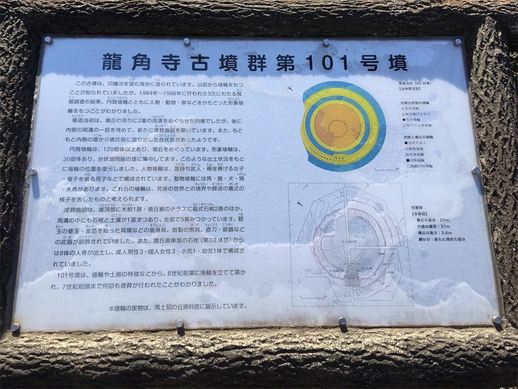 f:id:kofunmeguri:20180220204650j:image