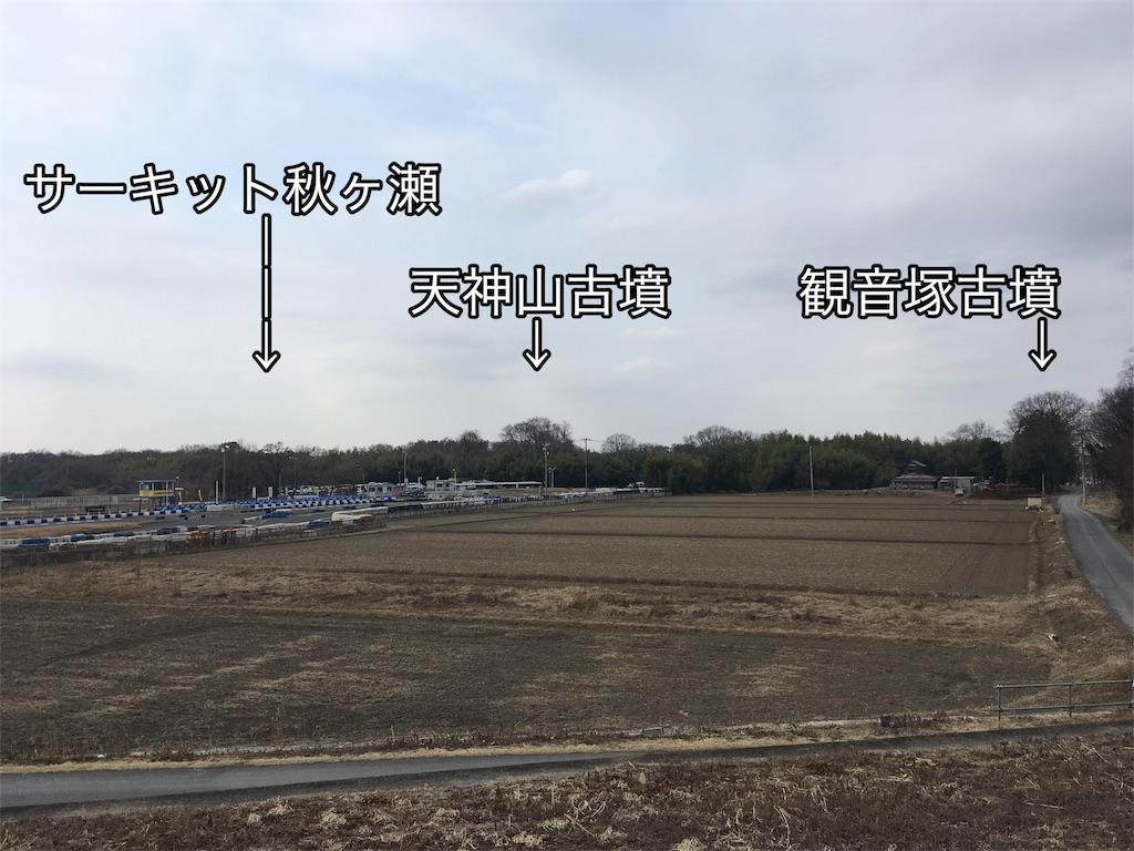 f:id:kofunmeguri:20180225184037j:image