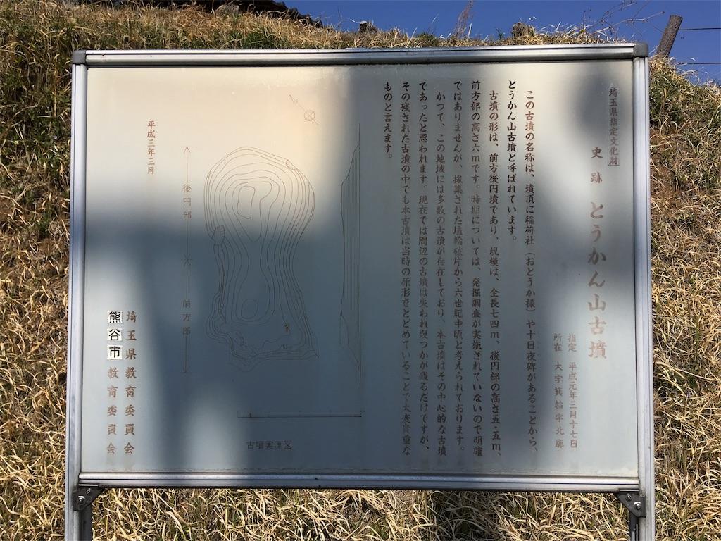 f:id:kofunmeguri:20180408221334j:image