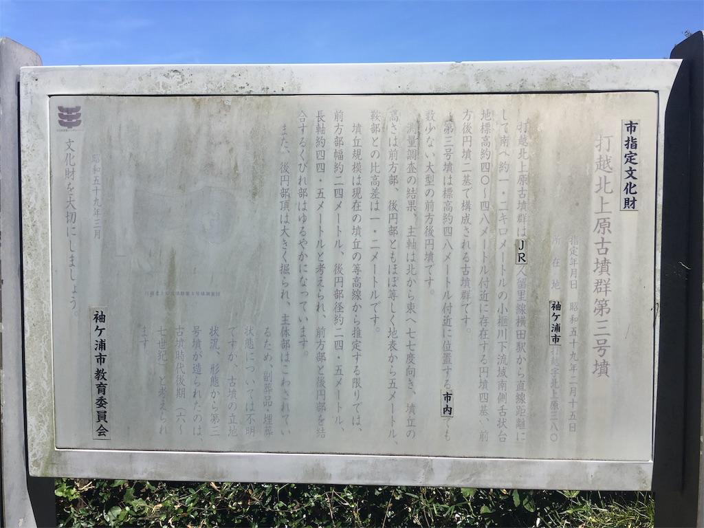 f:id:kofunmeguri:20180825213442j:image