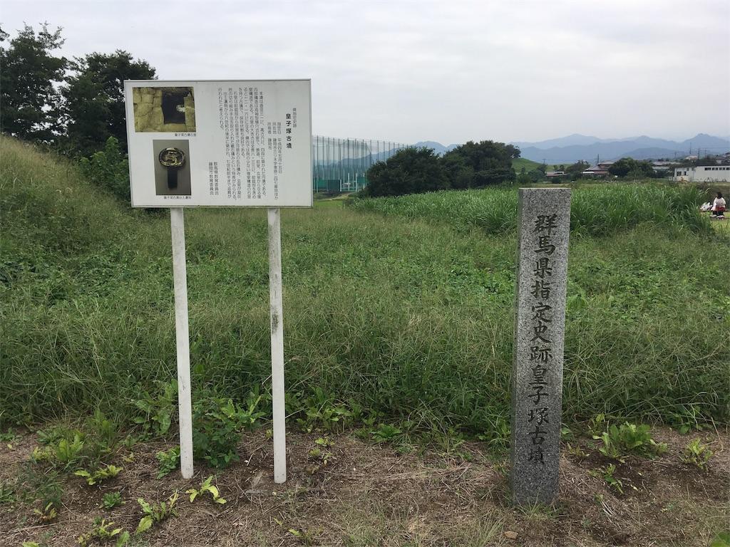 f:id:kofunmeguri:20180924172456j:image