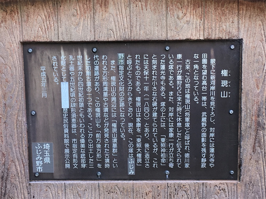 f:id:kofunmeguri:20181028172736j:image