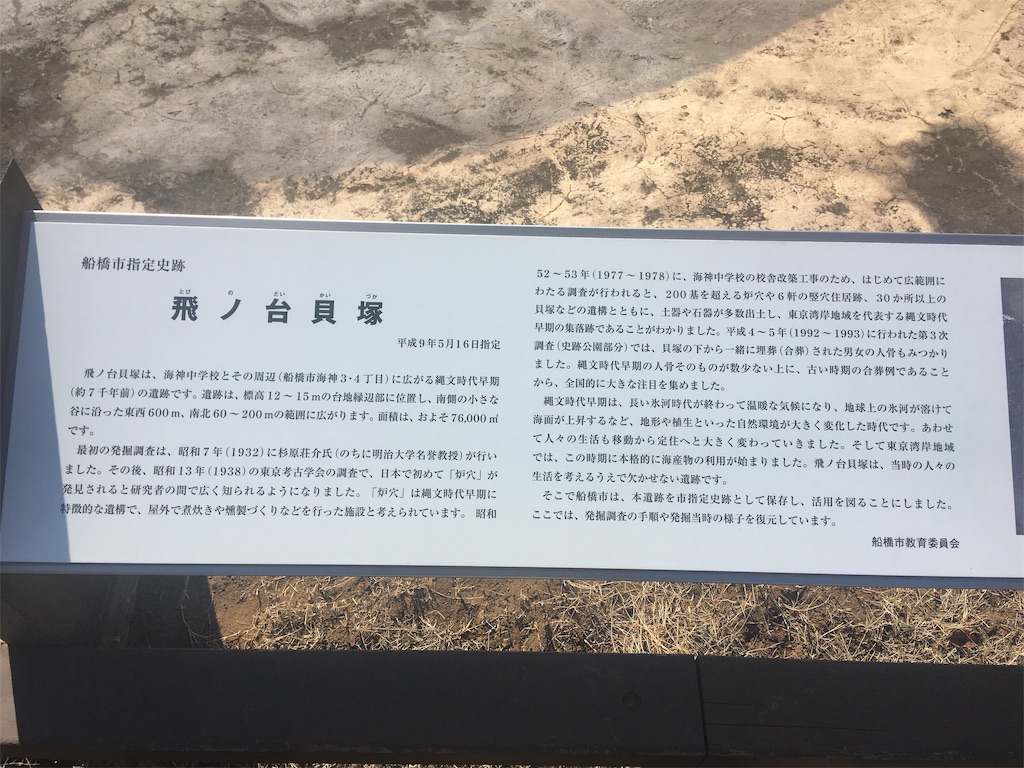 f:id:kofunmeguri:20190224161134j:image