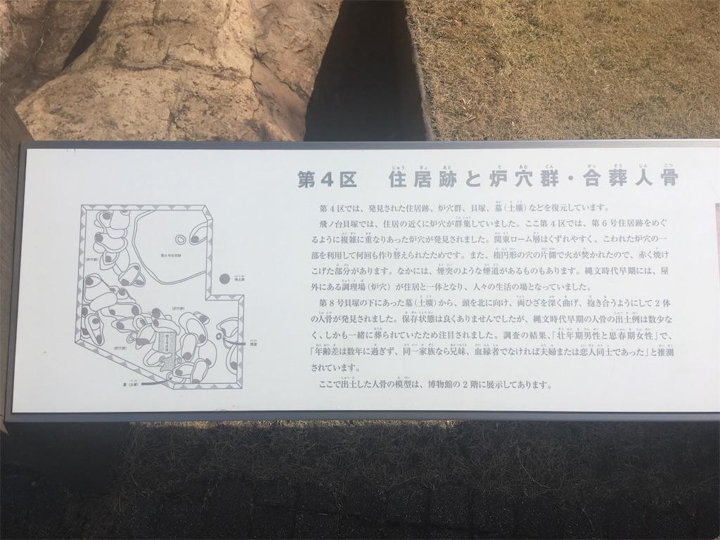 f:id:kofunmeguri:20190224161626j:image