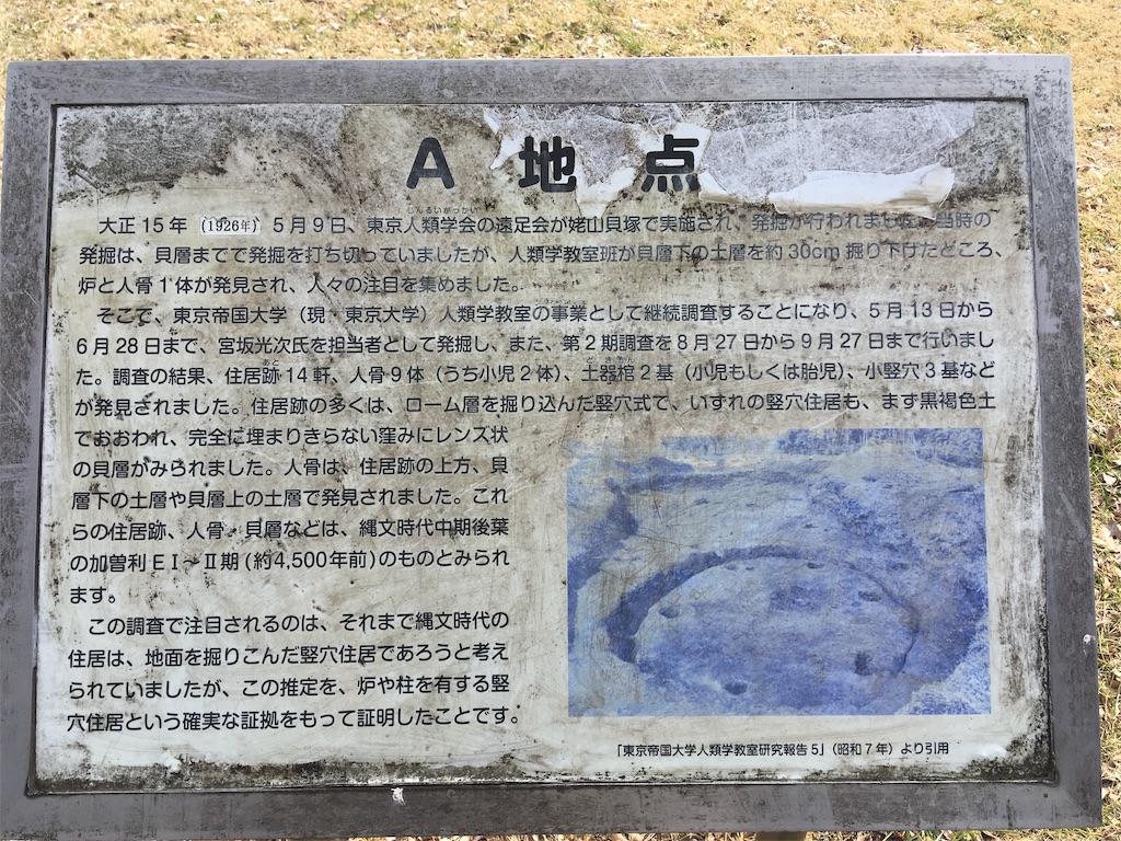 f:id:kofunmeguri:20190224204702j:image