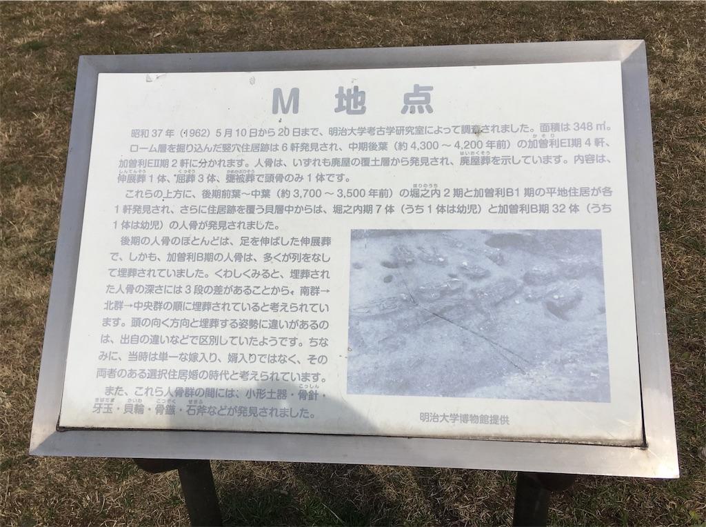 f:id:kofunmeguri:20190224205140j:image