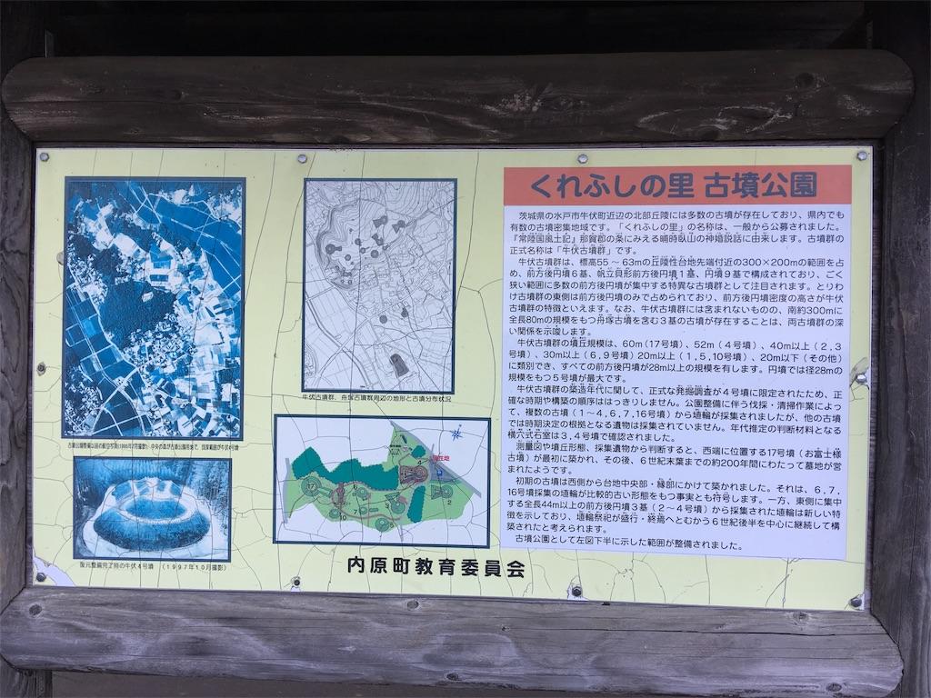f:id:kofunmeguri:20190325212424j:image
