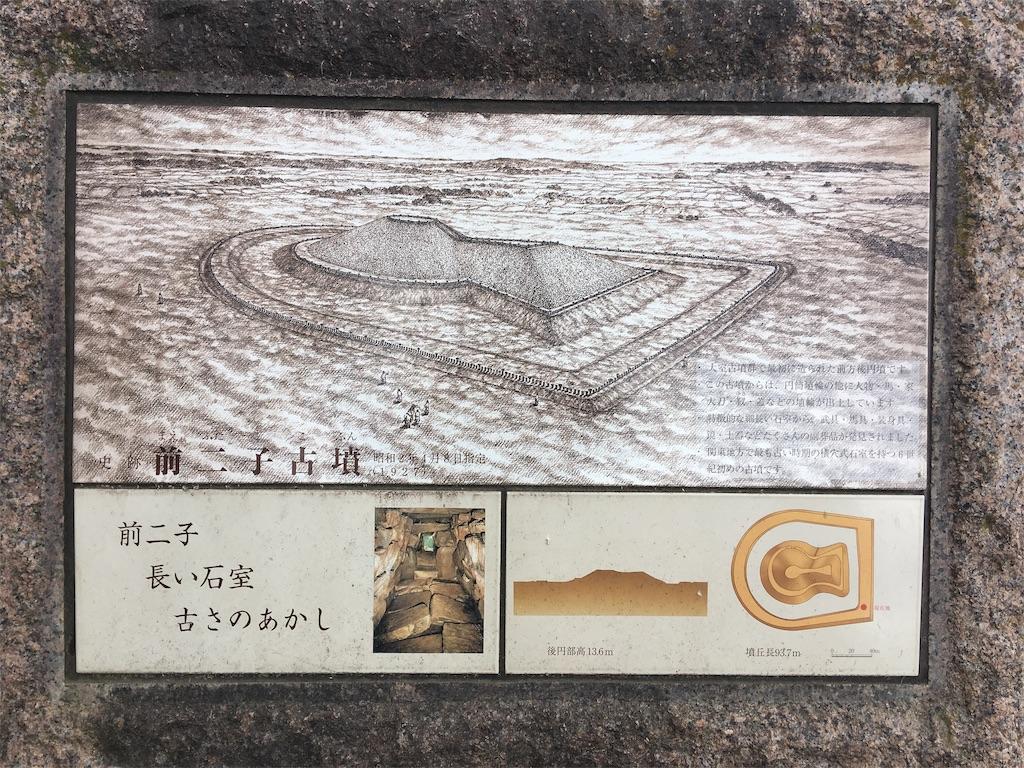 f:id:kofunmeguri:20190402231808j:image