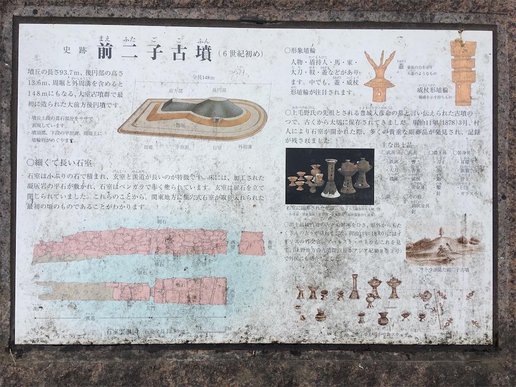 f:id:kofunmeguri:20190402231816j:image