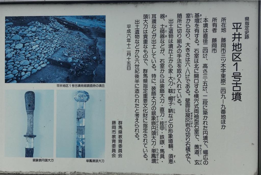 f:id:kofunmeguri:20190414193948j:image