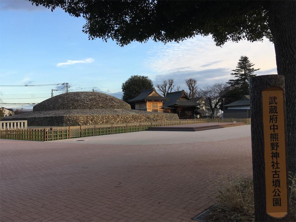 f:id:kofunmeguri:20191229214349j:image