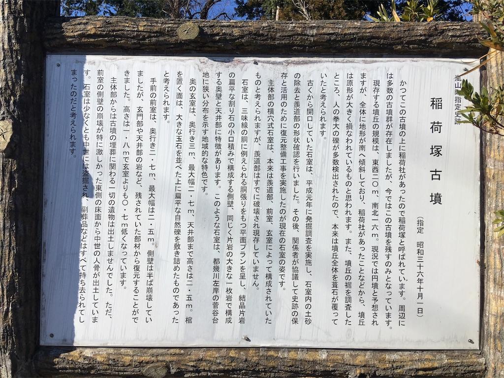 f:id:kofunmeguri:20200102194900j:image