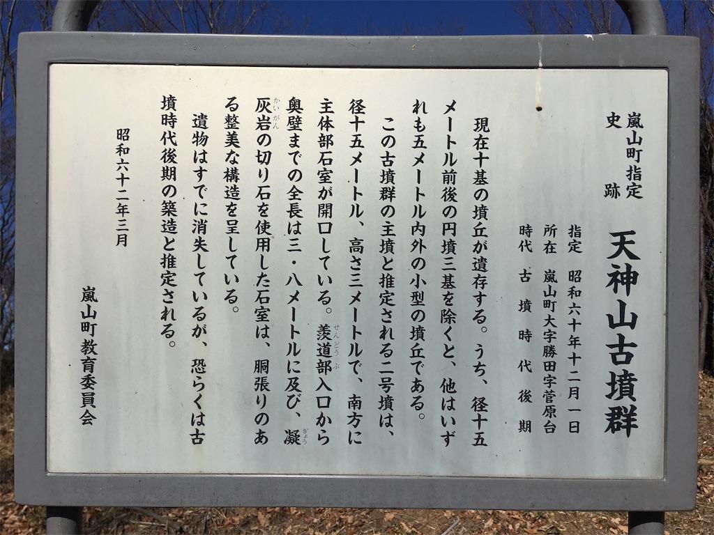 f:id:kofunmeguri:20200102200832j:image