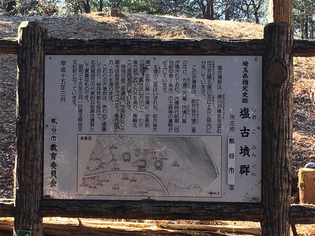 f:id:kofunmeguri:20200102210654j:image