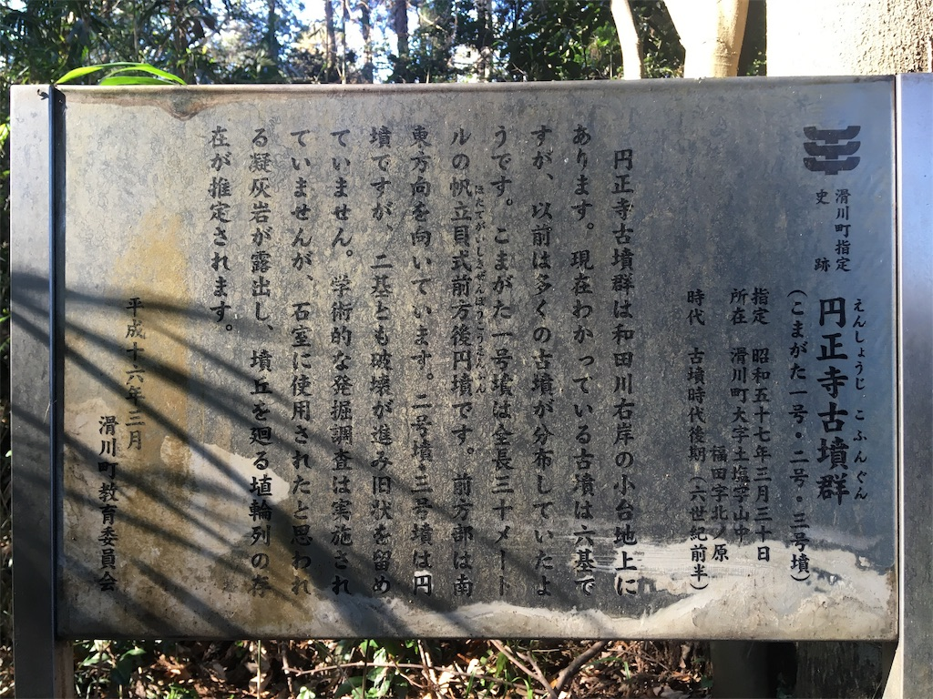 f:id:kofunmeguri:20200103194950j:image