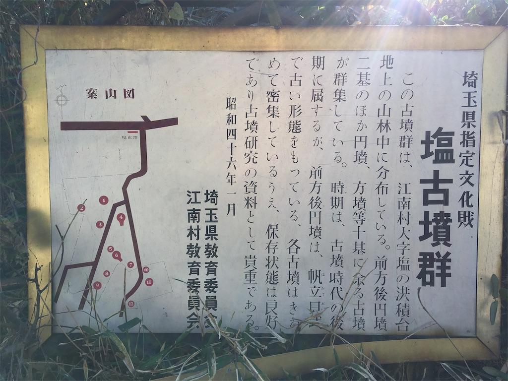 f:id:kofunmeguri:20200105153401j:image