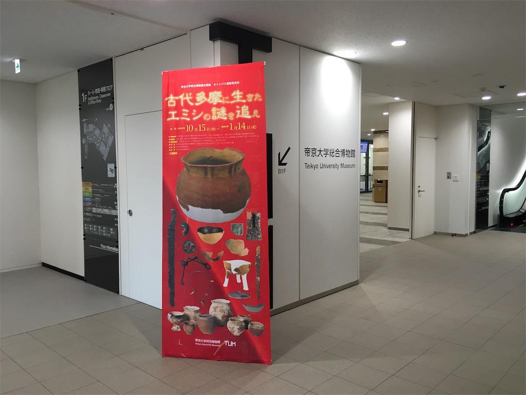 f:id:kofunmeguri:20200112100007j:image