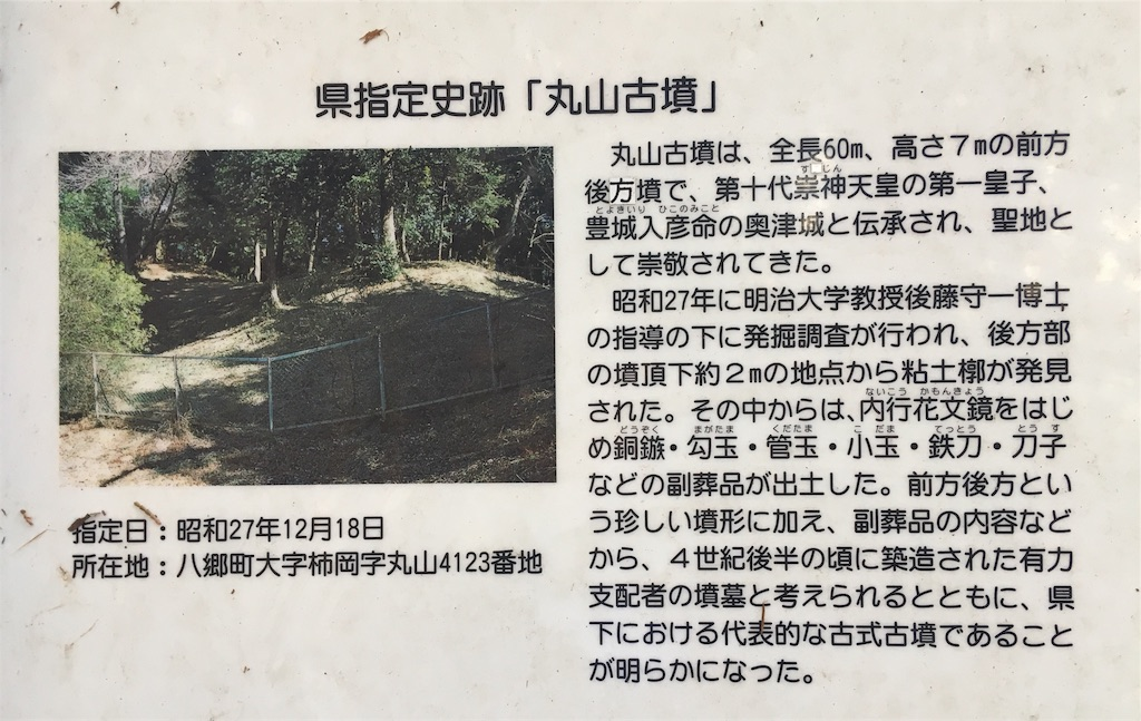 f:id:kofunmeguri:20200113194817j:image