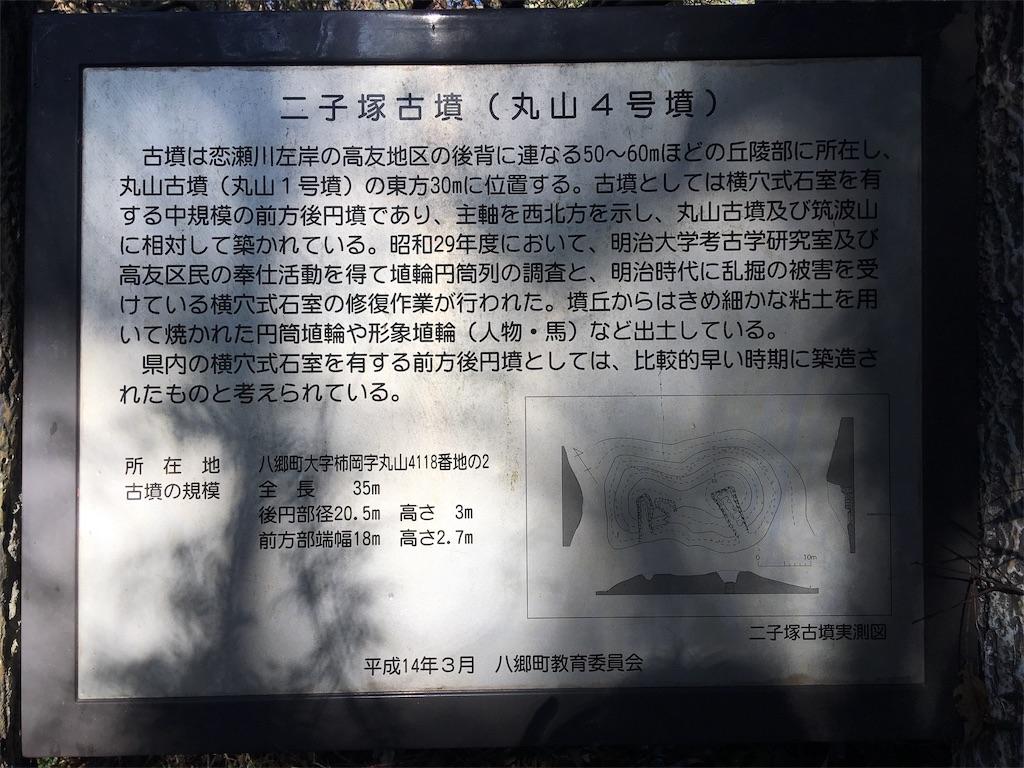 f:id:kofunmeguri:20200113200154j:plain